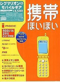 携帯ほいほい Ver.7 シグマリオン&モバイルギア専用