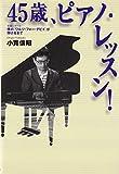45歳、ピアノレッスン!