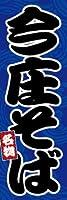 のぼり旗スタジオ のぼり旗 今庄そば002 大サイズ H2700mm×W900mm