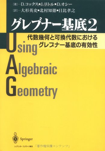 グレブナー基底〈2〉代数幾何と可換代数におけるグレブナー基底の有効性