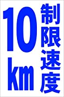 シンプル縦型看板 「制限速度10km(青)」駐車場 屋外可(約H45.5cmxW30cm)