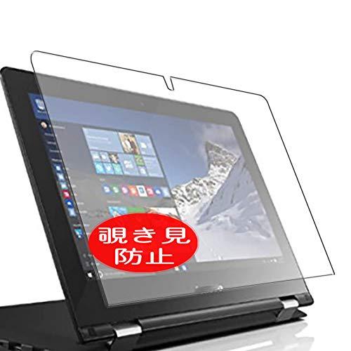 VacFun Anti Espia Protector de Pantalla, compatible con Lenovo ThinkPad X1 Yoga 2016 14', Screen Protector Filtro de Privacidad Protectora(Not Cristal Templado) NEW Version