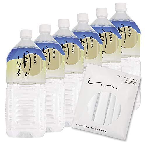 月のしずく 2L×6本 ゆの里 温泉水 と デカフェ粉茶 UU瀬戸内レモン紅茶10包セット