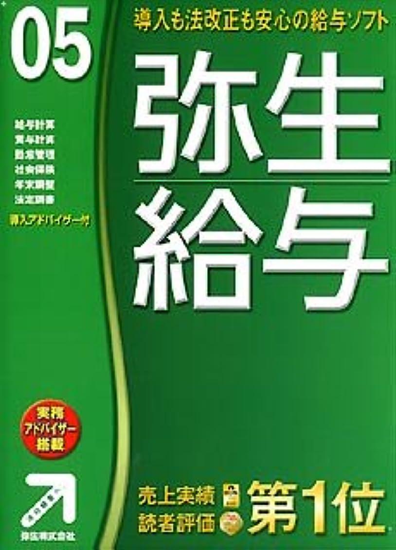 光切る思慮深い【旧商品】弥生給与 05