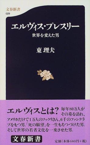 エルヴィス・プレスリー―世界を変えた男 (文春新書)