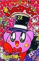 星のカービィ: デデデでプププなものがたり (22) (てんとう虫コミックス―てんとう虫コロコロコミックス)