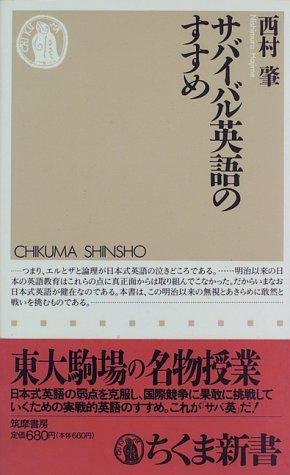サバイバル英語のすすめ (ちくま新書)