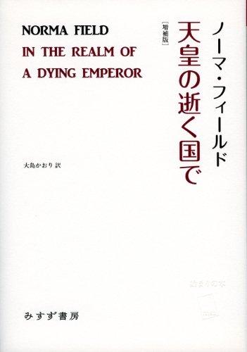 天皇の逝く国で[増補版] (始まりの本)の詳細を見る