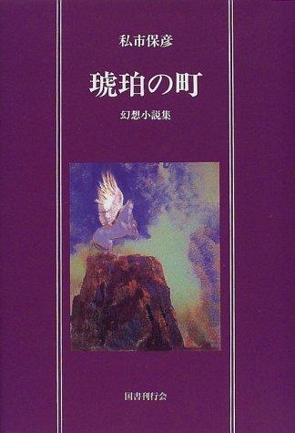 琥珀の町―幻想小説集