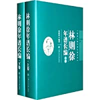 Lin Chronicle length (suits up and down volume) [hardcover](Chinese Edition)