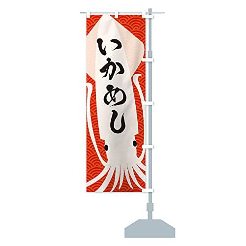 いかめし のぼり旗 サイズ選べます(ハーフ30x90cm 右チチ)