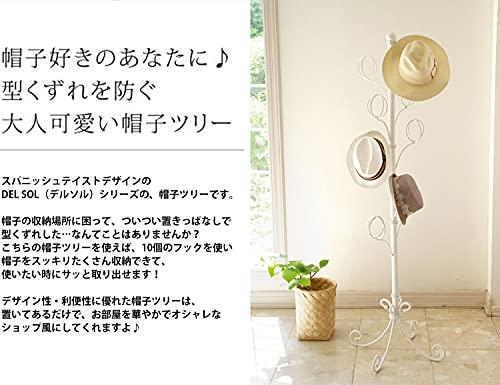 宮武製作所デルソル帽子ツリーラックDS-P1708BK