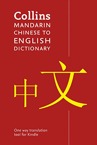 Mandarin Chinese to English (One Way) Dictionary: Trusted support for learning (English Edition)