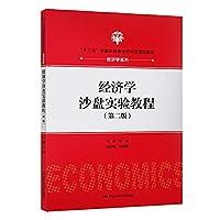 Economics sandbox experiment tutorial (Second Edition) ( Thirteen Five general higher education planning materials Applied Economics Series)(Chinese Edition)