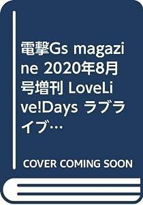 電撃G's magazine 2020年8月号増刊 LoveLive!Days ラブライブ!総合マガジン Vol.08