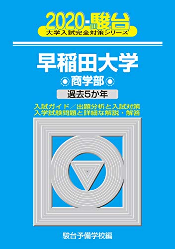 早稲田大学商学部 2020―過去5か年 (大学入試完全対策シリーズ 26)