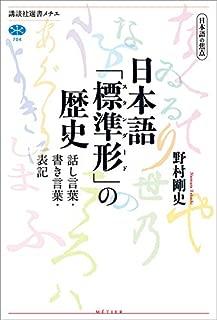 日本語の焦点 日本語「標準形」の歴史 話し言葉・書き言葉・表記 (講談社選書メチエ)