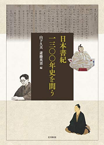 日本書紀1300年史を問う