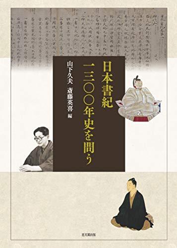 日本書紀1300年史を問うの詳細を見る