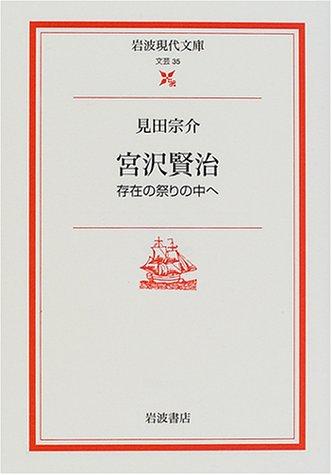 宮沢賢治: 存在の祭りの中へ (岩波現代文庫―文芸)