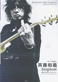 ギター弾き語り 斉藤和義Songbook~俺たちのロックンロール~