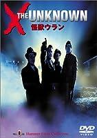 怪獣ウラン [DVD]