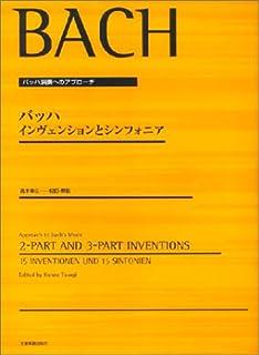 バッハ演奏へのアプローチ バッハ インヴェンションとシンフォニア