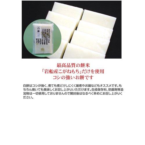【お土産】白餅4枚入り×4パック(16枚)/最高級の餅米「岩船産こがねもち」100%!コシのあるお餅