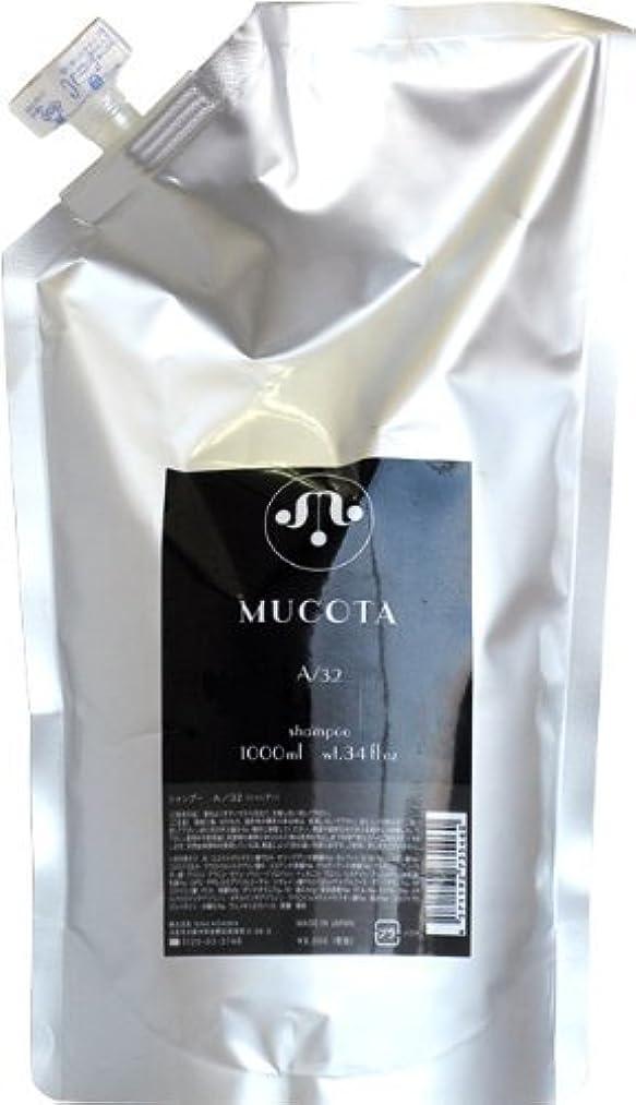 顎性差別経験的ムコタ ホームケア シャンプー A/32 1000ml × 3個 セット 詰め替え用 MUCOTA Home Care