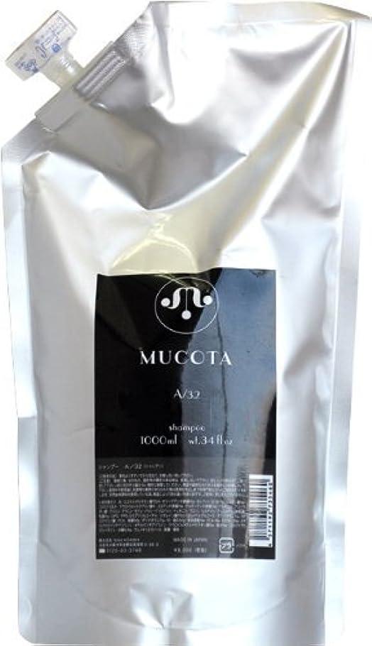 ムコタ ホームケア シャンプー A/32 1000ml × 3個 セット 詰め替え用 MUCOTA Home Care