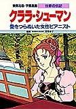 クララ・シューマン 愛をつらぬいた女性ピアニスト (学習漫画 世界の伝記)