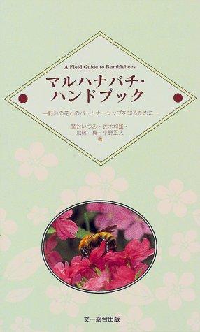 マルハナバチ・ハンドブック―野山の花とのパートナーシップを知るために