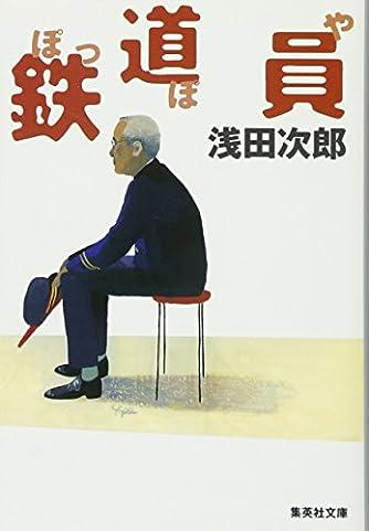 鉄道員(ぽっぽや) (集英社文庫)