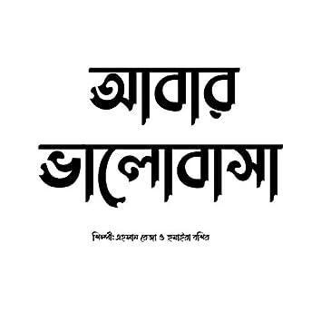 Abar Bhalobasha