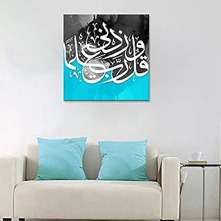 Qul rabbi zidni ilma Islamic Arabic Calligraphy art 80x80 cm print on canvas Wall art decor