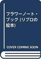 フラワーノート・ブック (リブロの絵本)