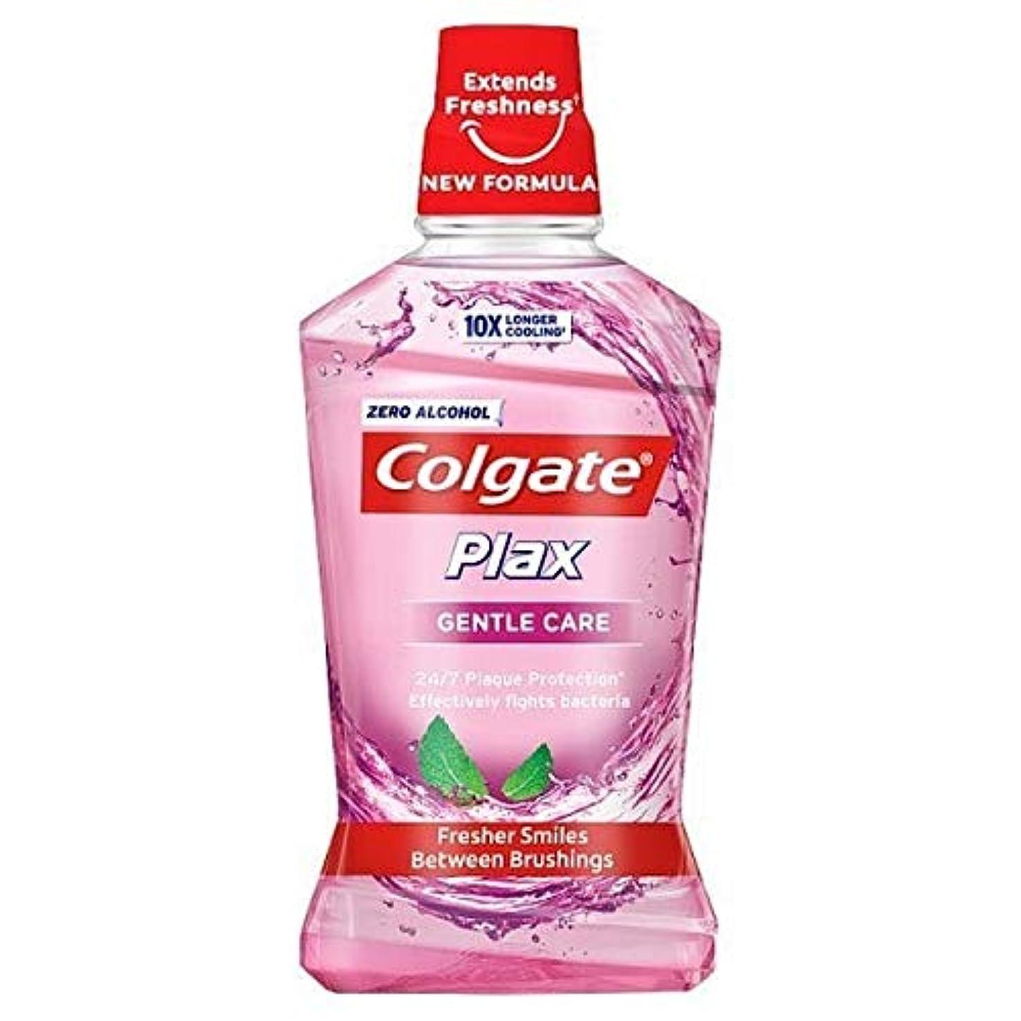 噂もう一度信条[Colgate ] コルゲートPlax優しくケアエクストラマイルドなマウスウォッシュ500ミリリットル - Colgate Plax Gentle Care Extra Mild Mouthwash 500ml [並行輸入品]