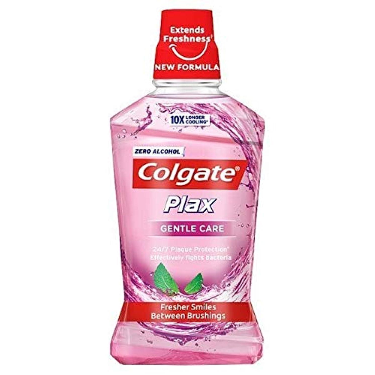 暴露建設に慣れ[Colgate ] コルゲートPlax優しくケアエクストラマイルドなマウスウォッシュ500ミリリットル - Colgate Plax Gentle Care Extra Mild Mouthwash 500ml [並行輸入品]