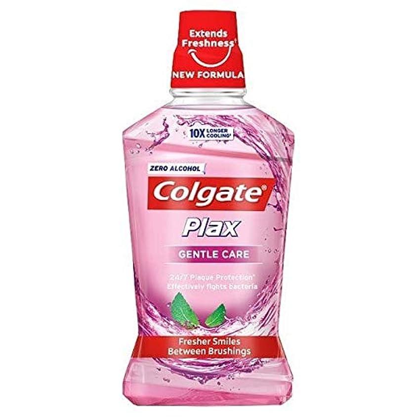 食物スペシャリスト参照[Colgate ] コルゲートPlax優しくケアエクストラマイルドなマウスウォッシュ500ミリリットル - Colgate Plax Gentle Care Extra Mild Mouthwash 500ml [並行輸入品]