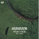 virtual trip パラグライダー空撮 沖縄八重山諸島[西表島・竹富島] [DVD]
