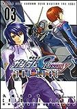 機動戦士ガンダムSEED DESTINY THE EDGE (3) (カドカワコミックスAエース)