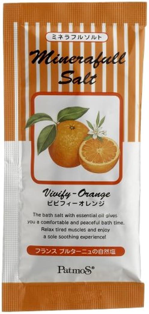 カリング分注する乳製品パトモス ミネラフルソルト ビビフィーオレンジ