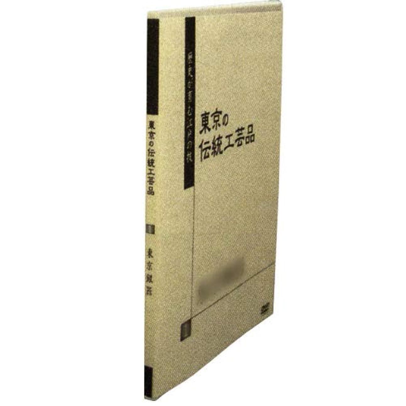 突っ込む落花生付属品DVD 27.東京彫金 B53-3727