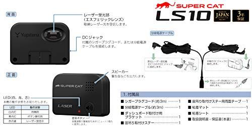 ユピテルレーザー探知機SUPERCATLS10長距離&広範囲探知エスフェリックレンズ搭載誤警報低減機能ユピテル製レーダー探知機接続対応コンパクト設計日本製Yupiteru