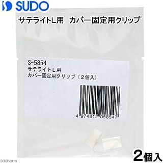 スドー サテライトL用 カバー固定用クリップ(2個)