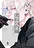 喪服の花嫁 (on BLUEコミックス)