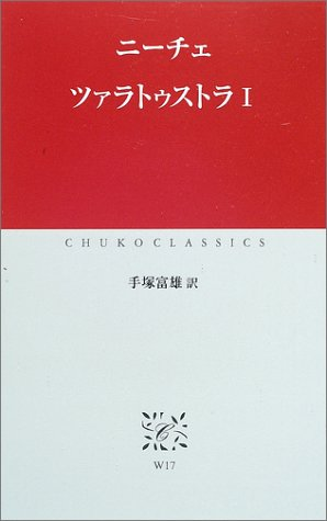 ツァラトゥストラ〈1〉 (中公クラシックス)