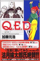 Q.E.D.証明終了(20) (講談社コミックス月刊マガジン)