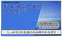 オカモト産業(CARALL) ギャレットシリーズ用カートリッジ リッチスカッシュ 車用芳香・消臭剤(詰替用) 20g 1108