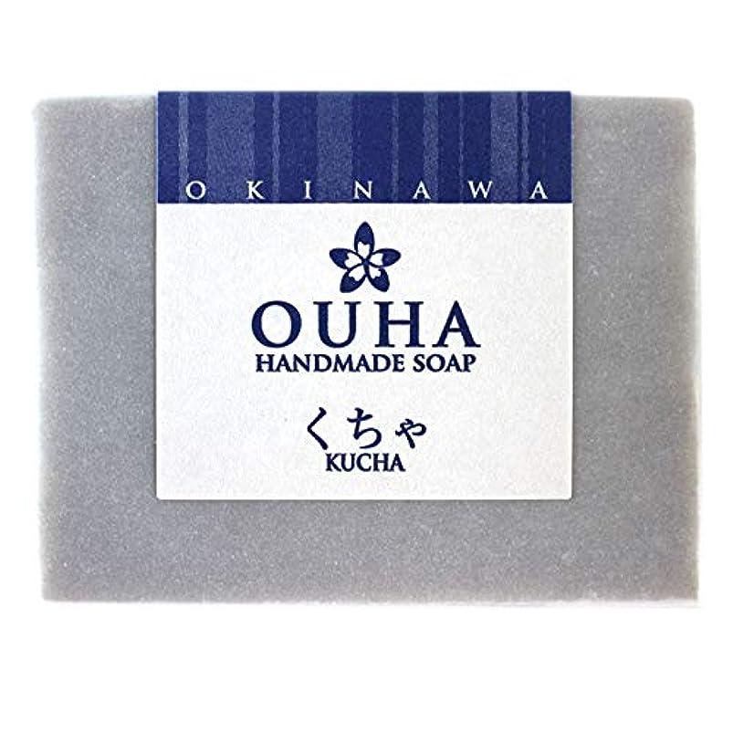 【送料無料 レターパックライト】沖縄県産 OUHAソープ くちゃ 石鹸 100g 3個セット